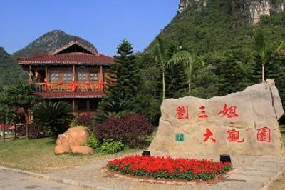 刘三姐观光园2