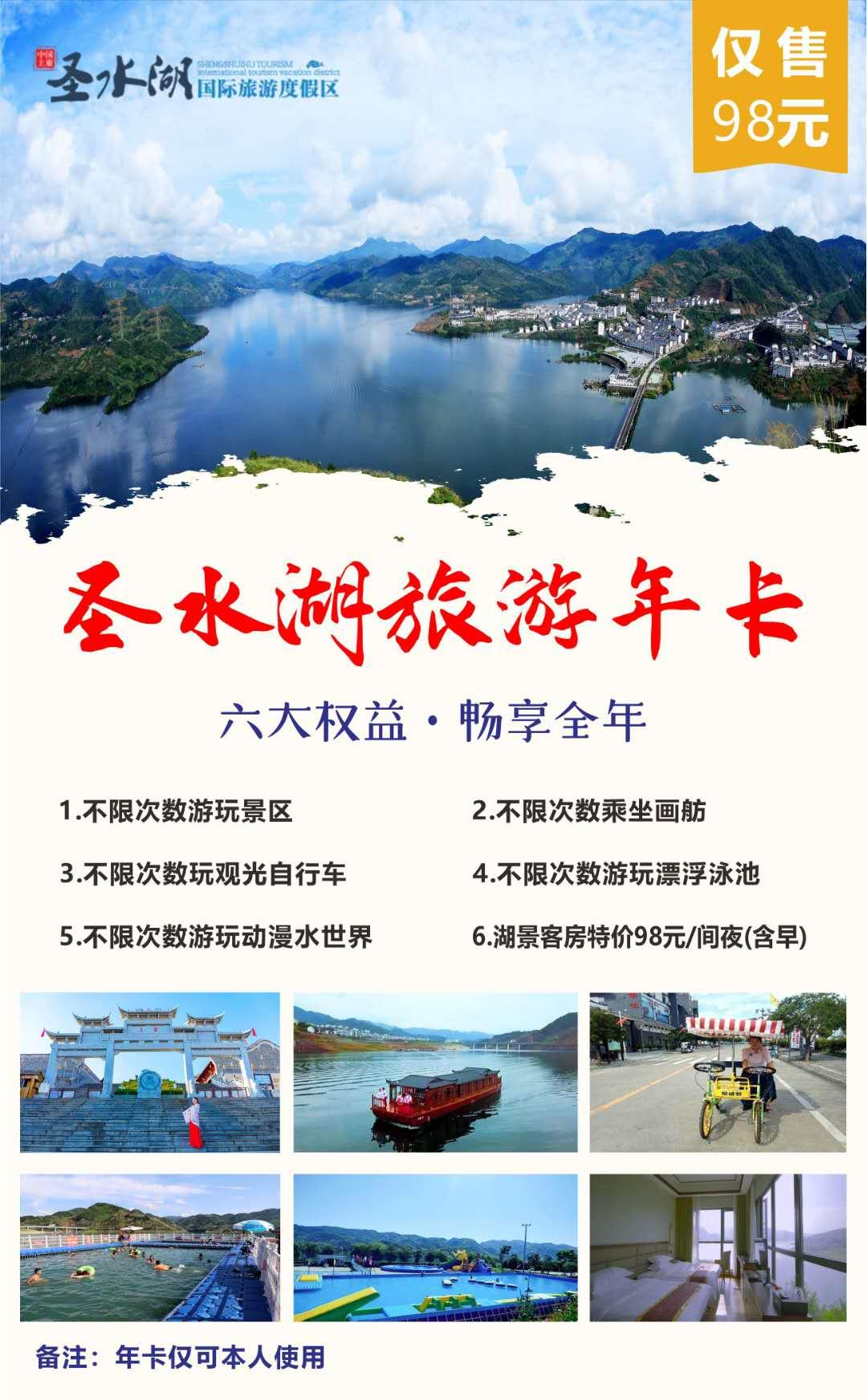 圣水湖旅游年卡