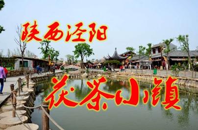 【西安】西安茯茶、马嵬驿、袁家村汽车2日游