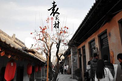 【陕西】袁家村+白鹿原+大唐不夜城二日游