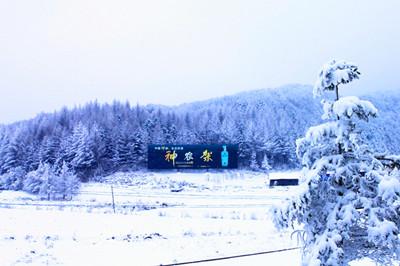 神农架国际滑雪+天悦温泉2日游