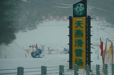 【神农架】国际滑雪场、神农顶、天燕2日游